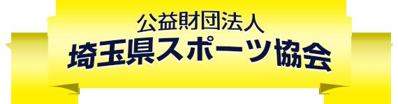 公益財団法人 埼玉県スポーツ協会